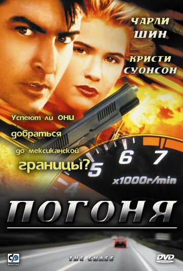 Погоня 1994 - Алексей Михалёв