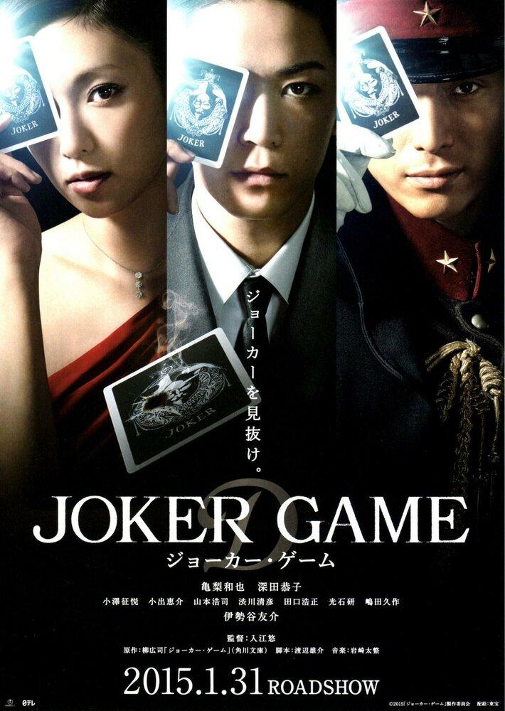 Посте Игра Джокера