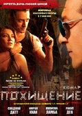 Похищение (2008)