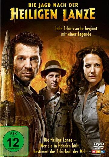 Копье судьбы (2010)