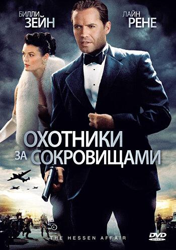 Фильм Охотники за сокровищами