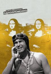 Евгений Гришковец: Одновременно (2004) смотреть онлайн в хорошем качестве
