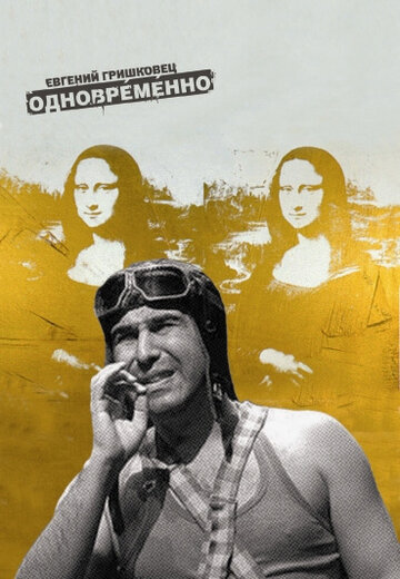 Евгений Гришковец: Одновременно смотреть онлайн