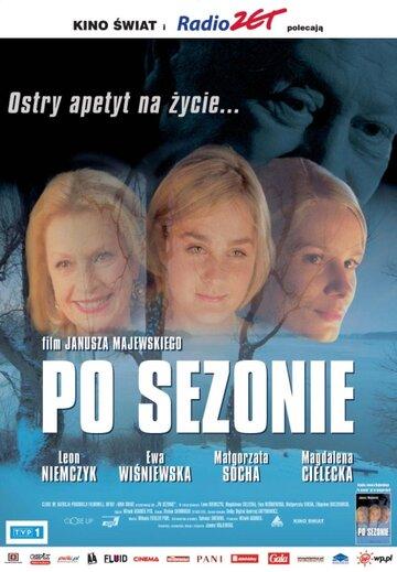 После сезона (2005)