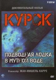 Курск: Субмарина в мутной воде