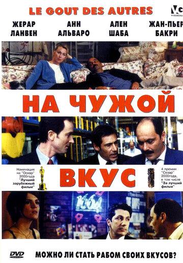 Фильм На чужой вкус