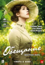 Смотреть Обещание (2014) в HD качестве 720p