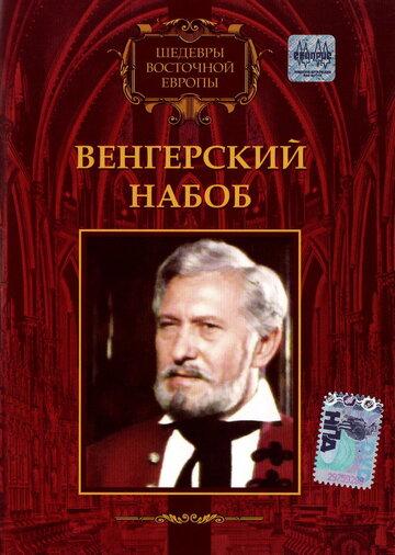 Венгерский набоб (1966)