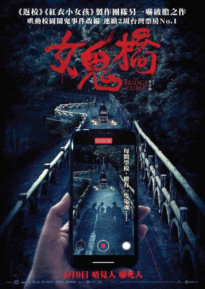 1325207 - Проклятый мост ✸ 2020 ✸ Тайвань