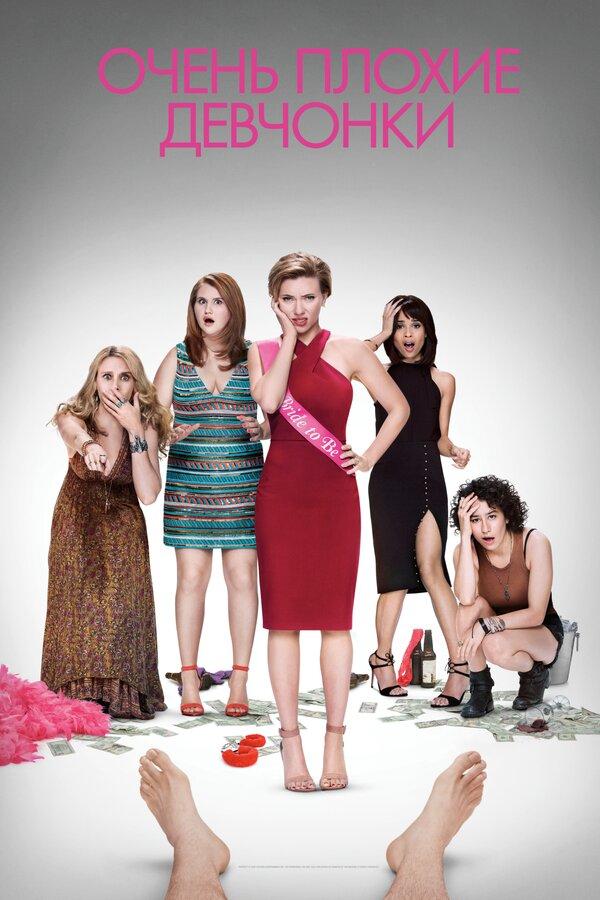 Отзывы к фильму – Очень плохие девчонки (2017)