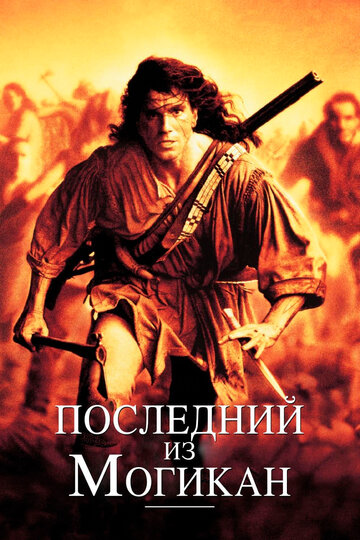 Последний из могикан (1992) полный фильм онлайн