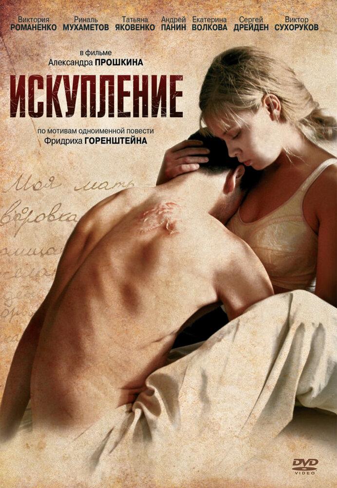 Смотреть фильмы онлайн бесплатно 2011 русские о сексе