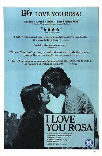 Я люблю тебя, Роза (1972)