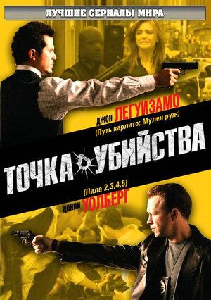 Точка убийства (2007)