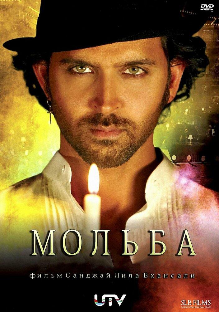 Фильмы Мольба смотреть онлайн