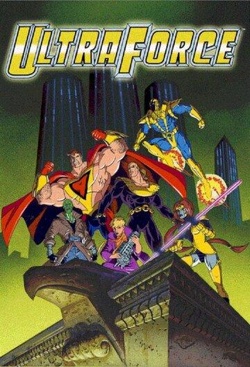 Супер сила (1995) полный фильм