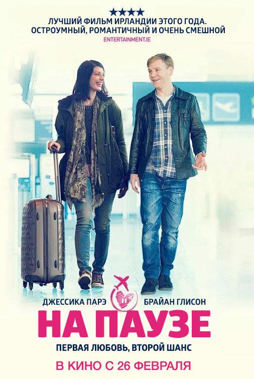 Отзывы к фильму – На паузе (2014)