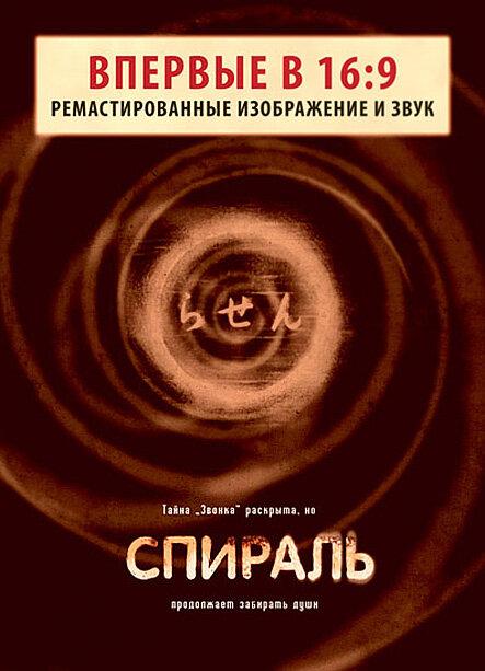 Фильмы Спираль смотреть онлайн