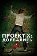 Проект X: Дорвались (Project X)