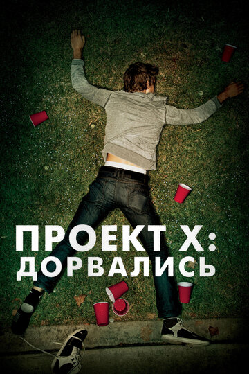 ������ X: ��������� (Project X)