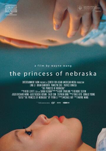 Принцесса Небраски (2007)