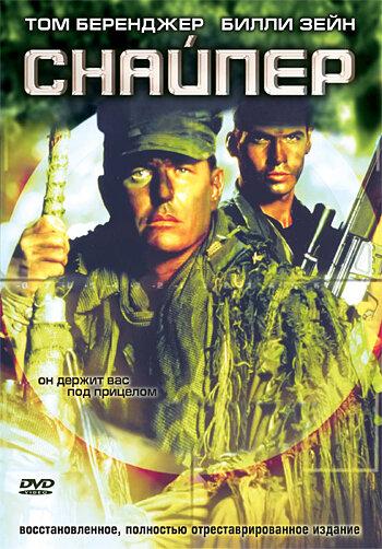 Снайпер / Sniper (1992)
