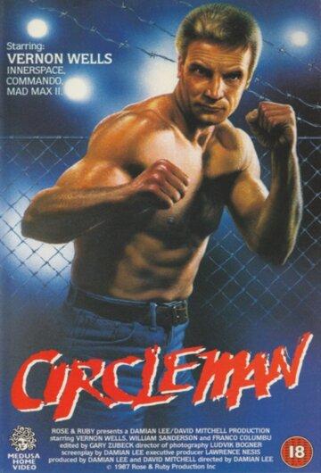 Человек на ринге (1987)