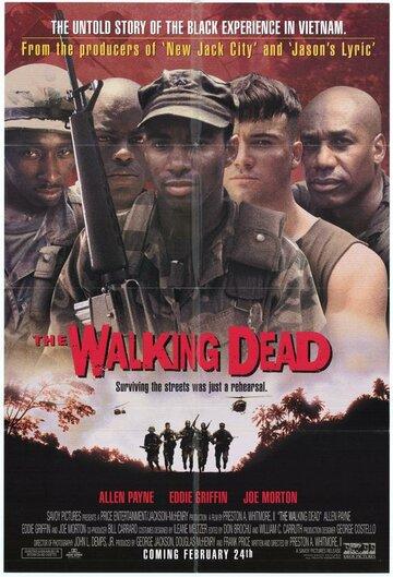 Ходячие мертвецы (1995)