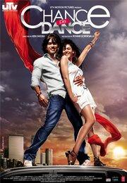 Танцуй ради шанса (2010)
