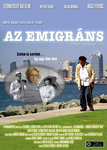 Эмигрант (2006)