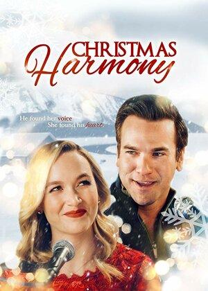Рождественская гармония  (2018)