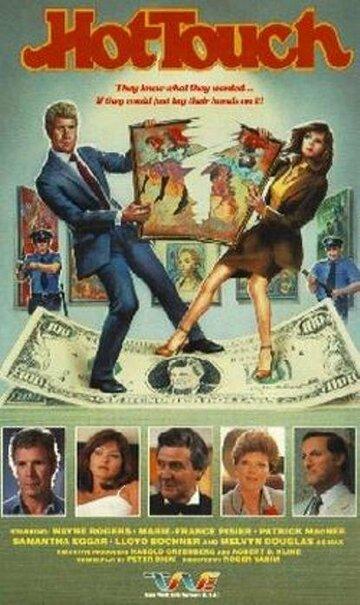 Ожесточенная борьба (1981)
