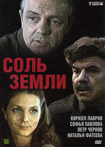 Соль земли (1978) полный фильм онлайн