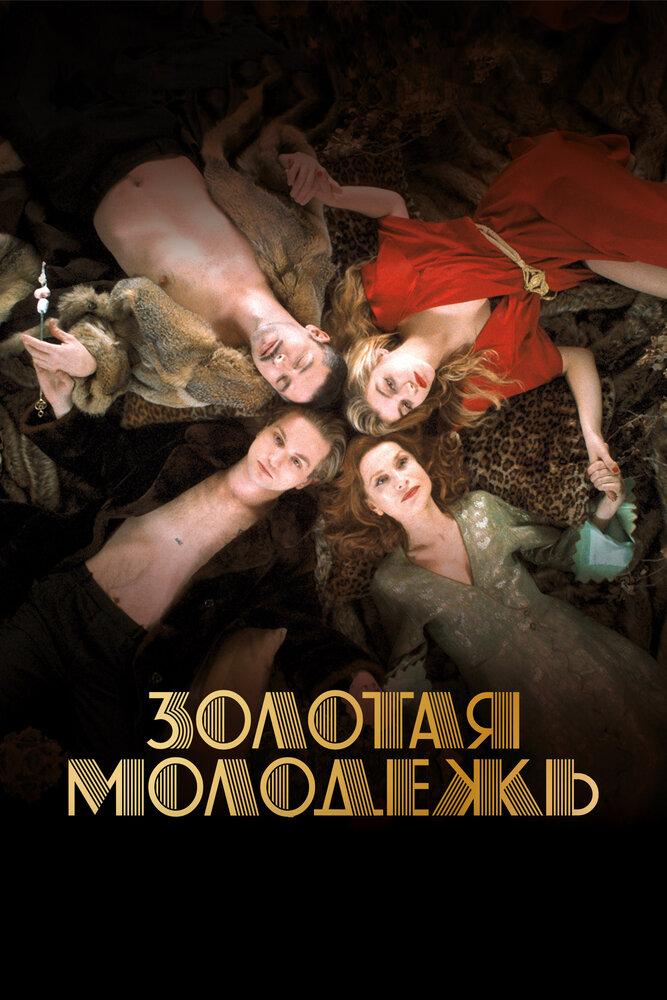 Золотая молодежь (2019)