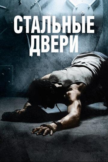 Фильм Стальные двери