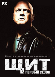 Щит (2002)
