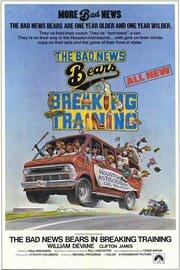 Несносные медведи в перерыве между тренировками (1977)
