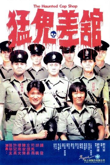 Скачать дораму Полицейский участок с привидениями Meng gui chai guan
