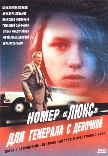 Номер «Люкс» для генерала с девочкой (Nomer 'lyuks' dlya generala s devochkoi)