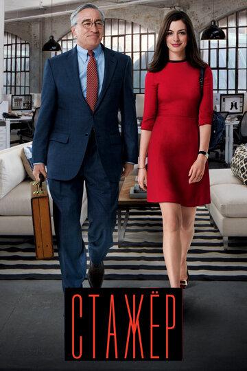 Стажер (2015) - в главных ролях Роберт Де Ниро и Энн Хэтэуэй, смотреть фильм онлайн