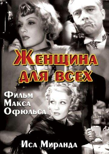 Женщина для всех (1934)