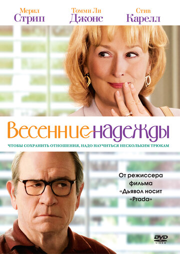 Весенние надежды (2012) полный фильм онлайн