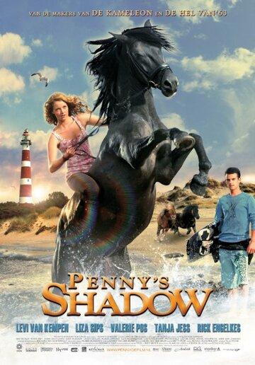 Постоянный спутник Пенни (Penny's Shadow)