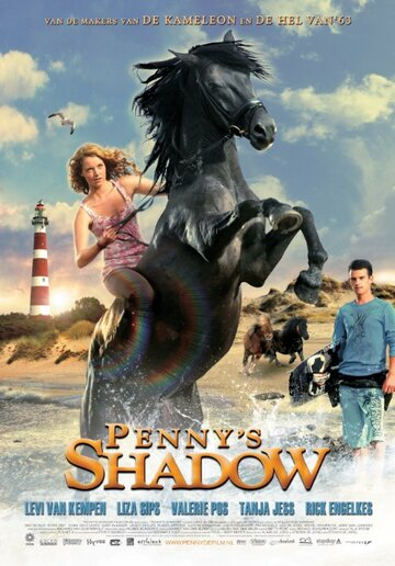 ���������� ������� ����� (Penny's Shadow)