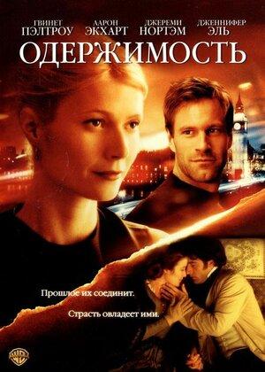 Одержимость (2002)