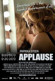 Аплодисменты (2009)