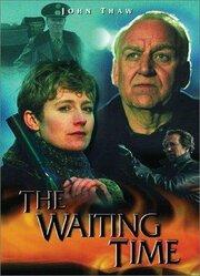 Ожидание (1999)