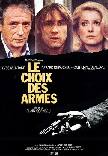Фильм Выбор оружия