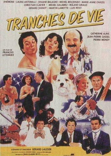 Сцены из жизни (Tranches de vie)
