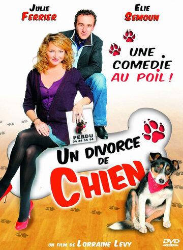 Развод по-собачьи (ТВ)